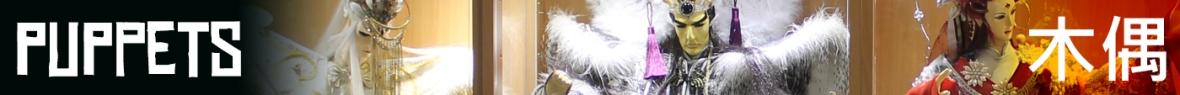 ban puppets2