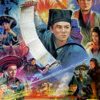 Swordsman 2 (東方不敗) 1992