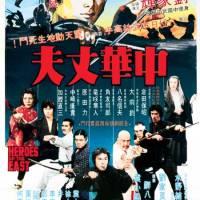 Shaolin contre ninja (中华丈夫) 1978