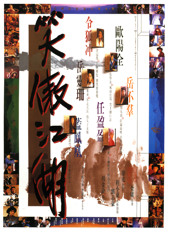 swordsman1990