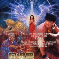 La Légende du Phoenix (阿修羅) 1990