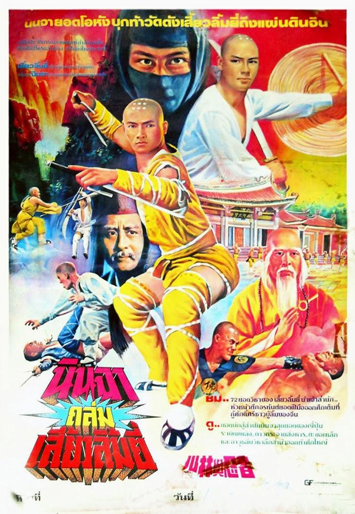 少林與忍者 Shaolin Vs Ninja (1981)