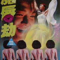 Holy Virgin vs. the Evil Dead (魔唇劫) 1991