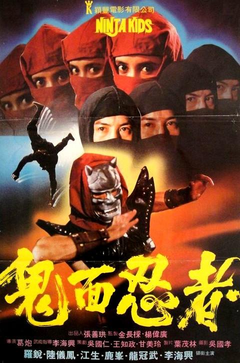ninjakids0
