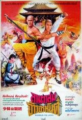 少林鬥喇嘛 Shaolin Vs. Lama (1983)
