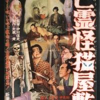 Le Manoir du chat fantôme (亡霊怪猫屋敷) 1958