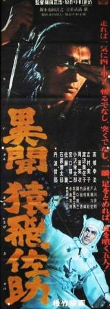 Samurai_Spy3