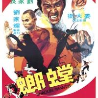 La Mante Religieuse (螳螂) 1978