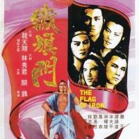 L' Homme à la lance contre shaolin (鐵旗門) 1980