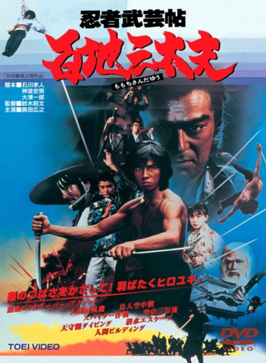 Shogun's Ninja (Ninja Bugeicho Momochi Sandayu) 1980