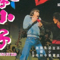 The Kung Fu Kid (鐵拳小子) 1977