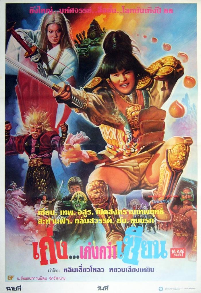 Magic of Spell - 桃太郎大顯神威 - (1988)