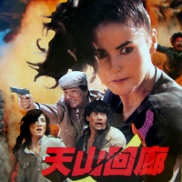 Mirage (海市蜃樓) 1987