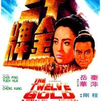 Les 12 médaillons d'or (十二金牌) 1970