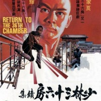 Retour à la 36ème Chambre de Shaolin (少林搭棚大師) 1980