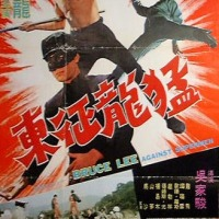Bruce Lee contre Superman (猛龍征東) 1975