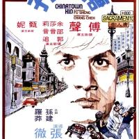 Le Caïd de Chinatown (唐人街功夫小子) 1977