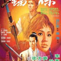 Le sabreur solitaire (保鏢) 1969