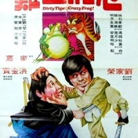 Dirty tiger, Crazy frog (老虎田雞) 1978