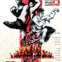 Drunken monkey (醉馬騮) 2003