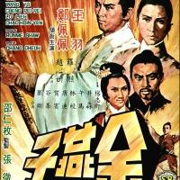 Le retour de l'Hirondelle d'Or (金燕子) 1968