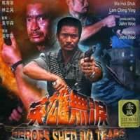 Les larmes d'un héros( 英雄無淚) 1986