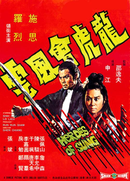 HeroesofSung+1973-1-b