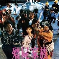 Mr Vampire 2 (殭屍家族) 1986