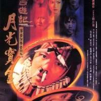 Le Roi Singe: La boîte de Pandore (西遊記月光寶盒) 1995