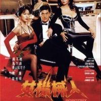 Robotrix (女機械人) 1991