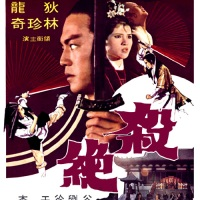Soul of the sword (殺絕) 1978