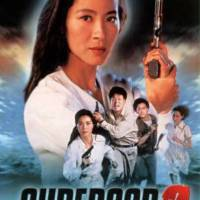 Project S (超級計劃) 1993