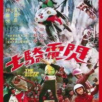 Les Fantastiques Supermen Chinois (閃電騎士大戰地獄軍團) 1976