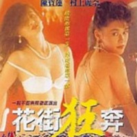 Escape from brothel (花街狂奔) 1992
