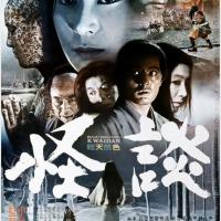Kwaidan (怪談) 1964
