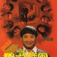 Pedicab Driver (群龍戲鳳) 1989