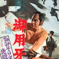 Hanzo the Razor 2 : L'enfer des Supplices (御用牙 かみそり半蔵地獄責め) 1973