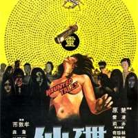 Haunted Tales (碟仙) 1980