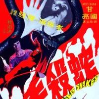 The Killer Snakes (蛇殺手) 1974