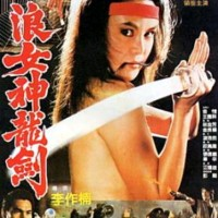 Challenge of the Lady Ninja (女忍者) 1983