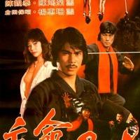 Les Maîtres ninjas (亡命忍者) 1983