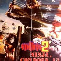 Ninja Condors (東方巨龍) 1987