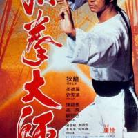 Opium and the Kung-fu Master (洪拳大師) 1984