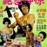 The Association (艷窟神探) 1975