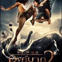 Ong-Bak 2, la naissance du dragon (องค์บาก 2) 2008
