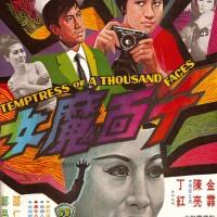 La Diablesse aux mille visages (千面魔女) 1969