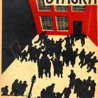 La Grève (Stachka) 1925