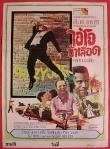 Jo le fou (1974)
