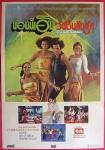 Disco Fieber (1979)