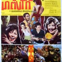Affiches thaïlandaises de films japonais